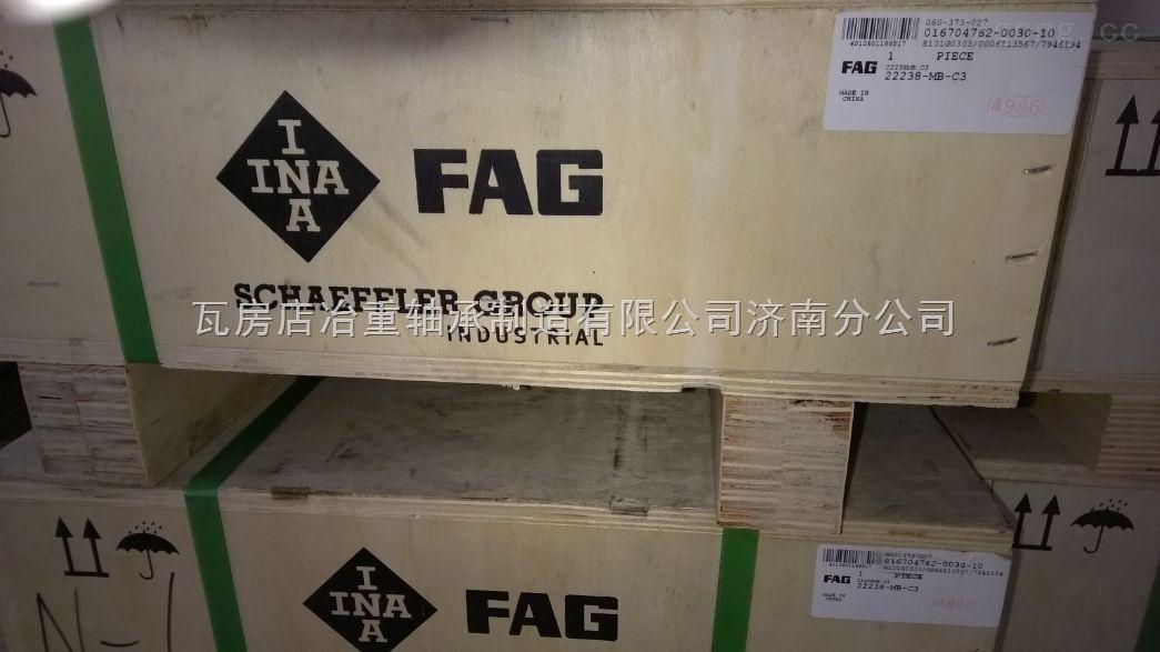 泗水县FAG关节轴承U35