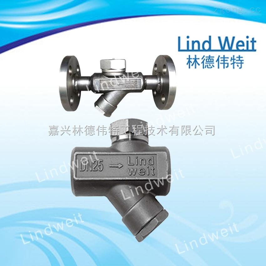 林德伟特热动力式蒸汽疏水阀图片