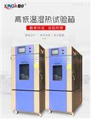 小型高低温试验箱小尺寸高湿度自动温控箱
