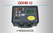 GDHB-12/型户表接线测试仪