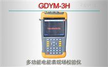 GDYM-3H/多功能电能表现场校验仪