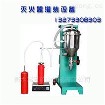 (灭火器充装机)消防灌装器械