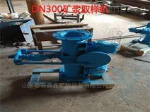 DN300矿浆取样机