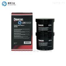 DEVCON修补剂10110