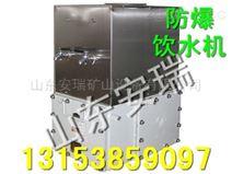 YBHZD-3/127矿用隔爆饮水机安全可靠