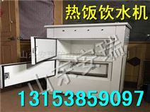 防爆YBHZD-2/127F矿用热饭饮水机价格