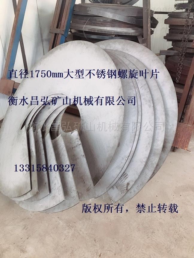 大型不锈钢绞龙叶片