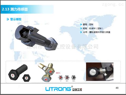 螺栓式预紧力测量传感器
