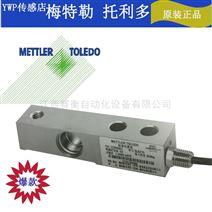 梅特勒托利多TSH-500KG称重传感器