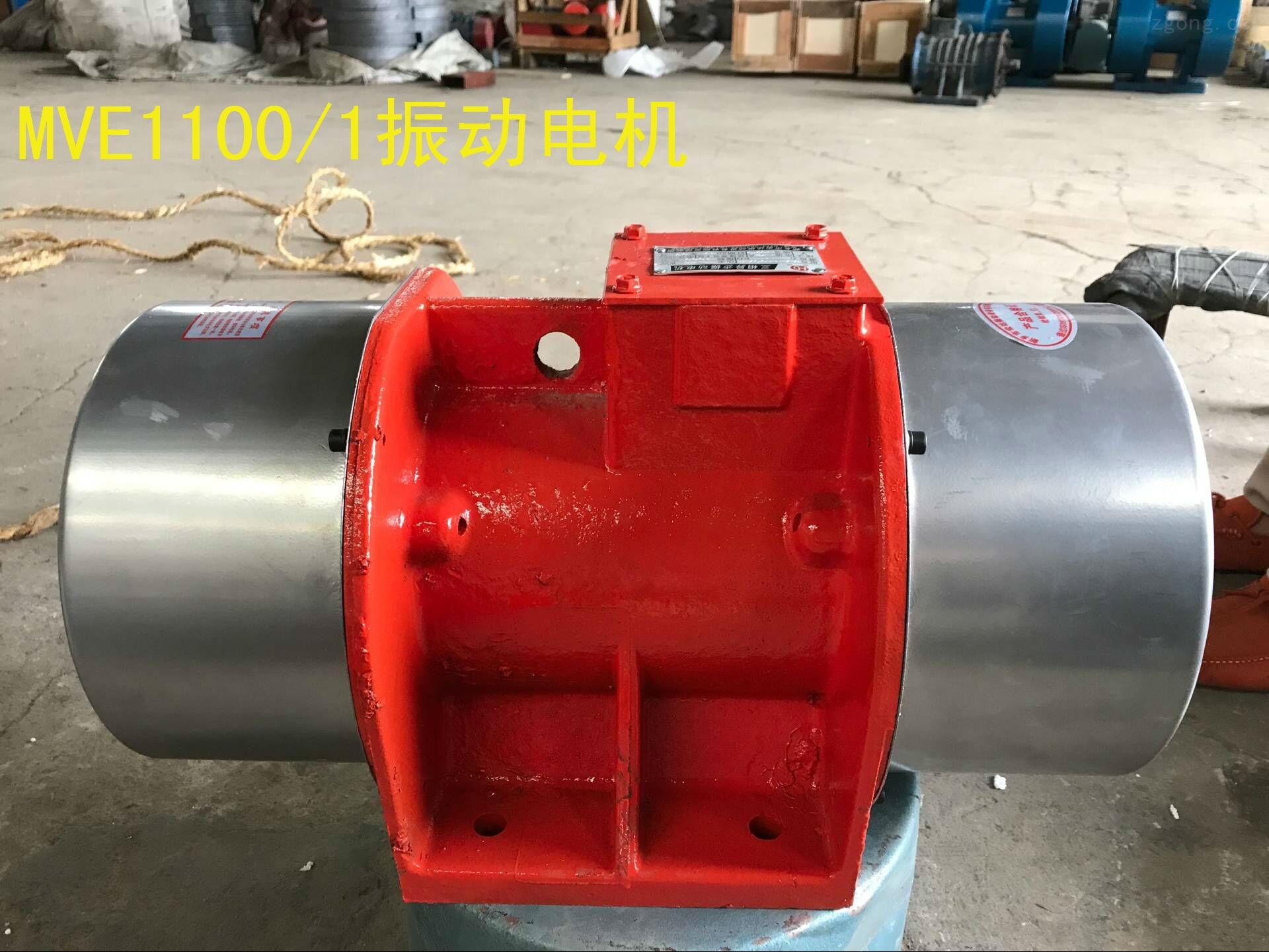 MVE3000/15卧式振动电机