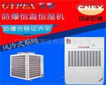 三明市化工厂英鹏防爆恒温恒湿机BHF-9