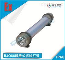 晶全照明灯具BJQ86磁吸式巡检灯管经营部