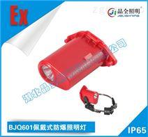 防爆類燈具BJQ601佩戴式防爆照明燈多少錢