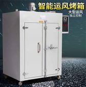 大型工厂塑胶定型专用运风式恒温干燥箱
