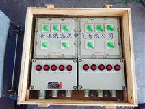 BXM53-4K63铝合金防爆照明配电箱加工定做