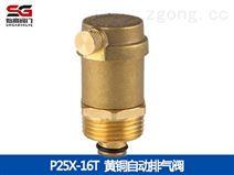黄铜螺纹自动排气阀