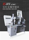 GB4230金属带锯床厂家直销 质量保证