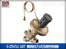 黄铜自力式压差控制器