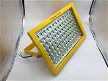 天然气厂LED防爆灯,免维护LED投光灯90W