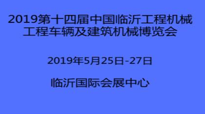 2019第十四届中国临沂工程机械工程车辆及建筑机械博览会