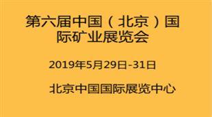 第六届中国(北京)国际矿业展览会