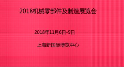 2018机械零部件及制造展览会