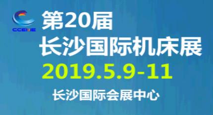 2019第20届中国(长沙)国际机床展
