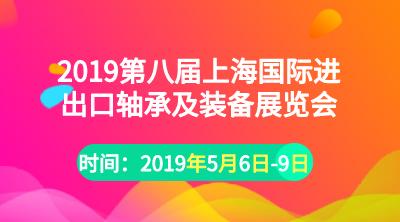 2019第八届上海国?#24335;?#20986;口轴承及装备展览会