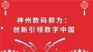 神州数码郭为:创新引领数字中国