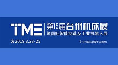 第十五届台州(路桥)机床展