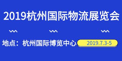 2019杭州国际物流展览会