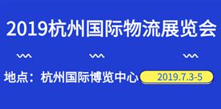 2019杭州國際物流展覽會