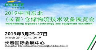 2019东北(长春)仓储物流技术设备展览