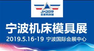 第15届中国模具之都博览会(宁波机床模具展)