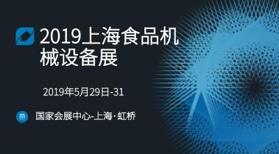 2019上海食品机械设备展