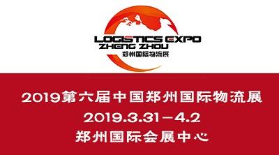 2019第六届中国郑州国际物流展览会